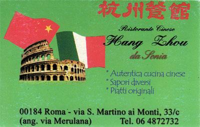 Biglietto da visita - Hang Zhou
